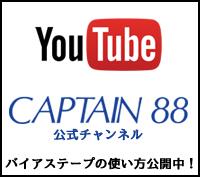 キャプテン公式YouTube