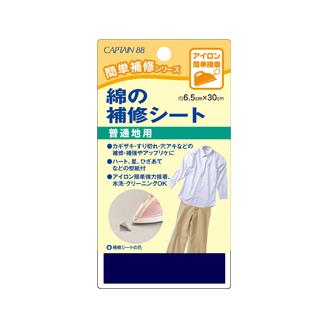 CP110 綿の補修シート