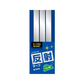 CP130反射テープ