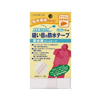 CP183 縫い目の防水テープ 巾20mm