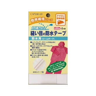 CP184 縫い目の防水テープ 巾30mm