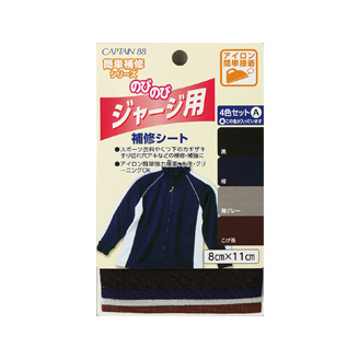 CP186 ジャージ補修シート 4色セット