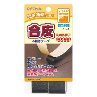 CP211合皮の補修テープ