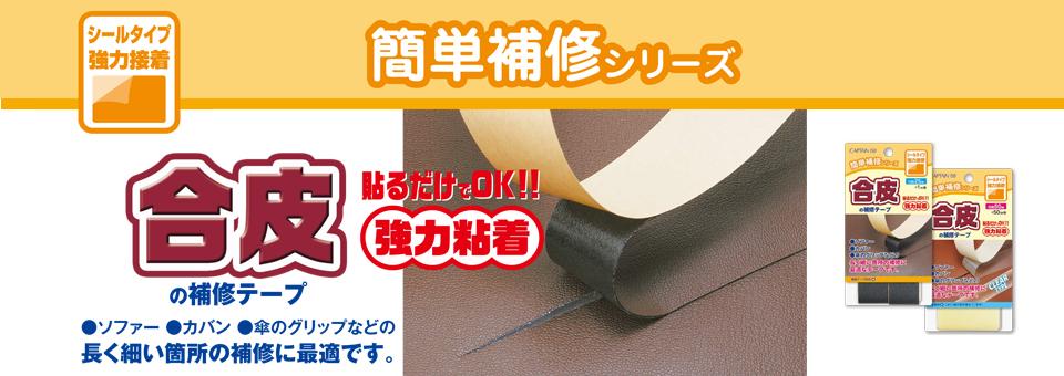 合皮補修テープバナー